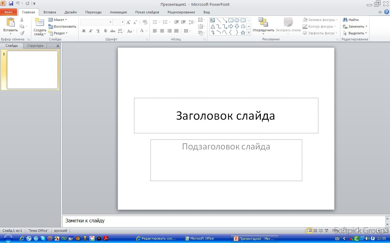 Download Microsoft PowerPoint Интерактивное меню ленты справочника from Official Microsoft Download Center