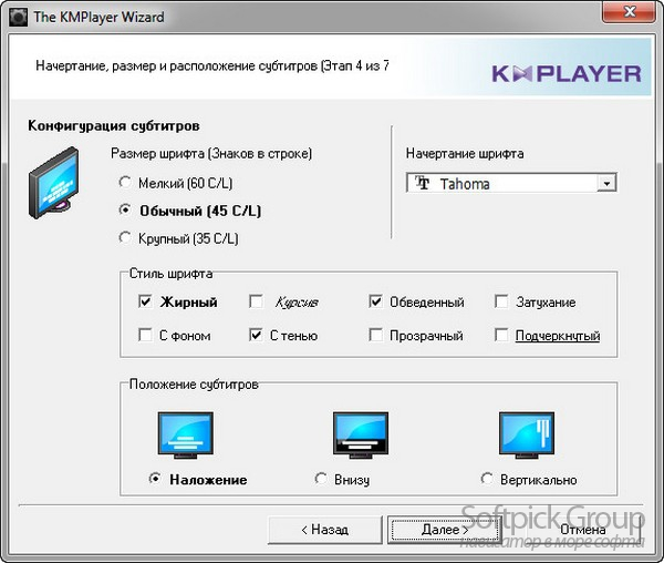 Как в kmplayer сделать захват аудио