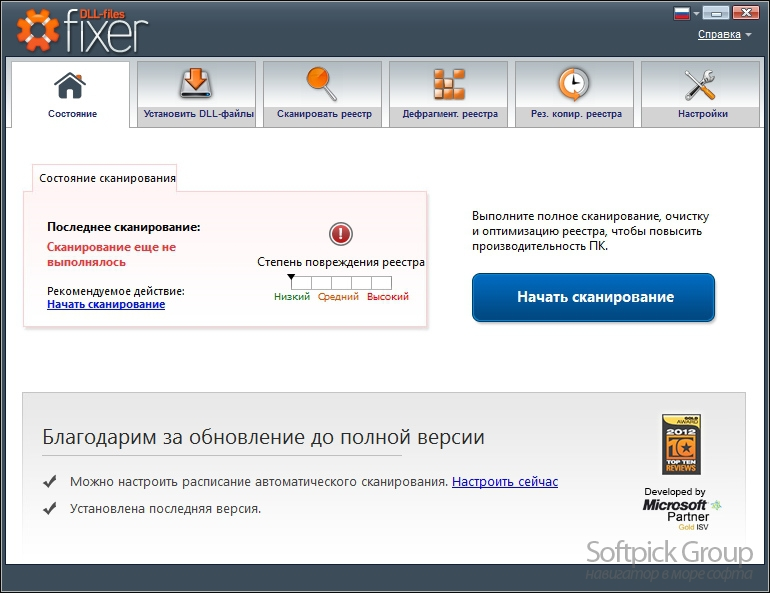 Dll files fixer rus скачать