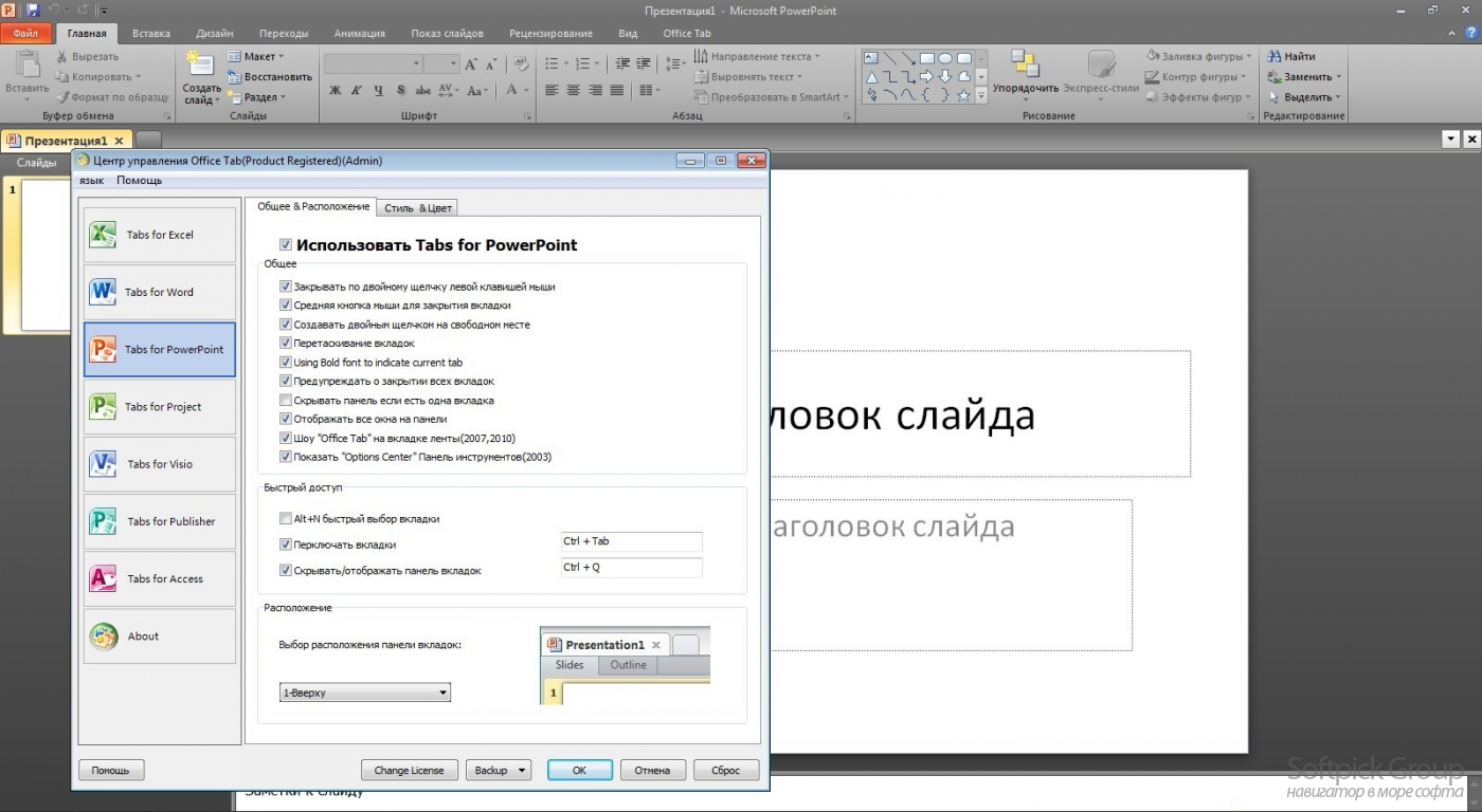ключ microsoft office 2010 plus