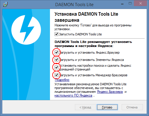 daemon tools keygen 10.5